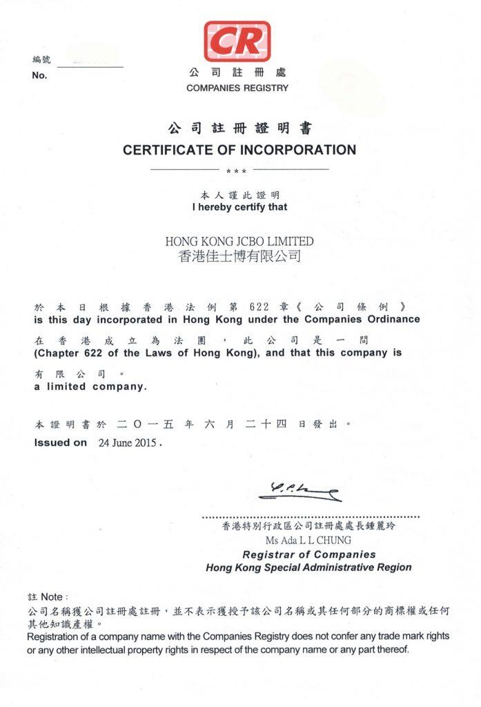 香港ジャシボ営業許可書